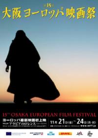 第15回大阪ヨーロッパ映画祭 新...