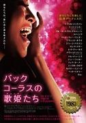 バックコーラスの歌姫たちポスター.jpg
