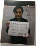 6黒沢清監督.jpg