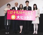 「四十九日のレシピ」初日舞台あいさつ.jpg