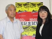 中沢啓治氏(左)と石田優子監督.jpg